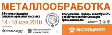 Металлообработка-2018
